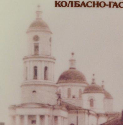 kolbasa-4.jpg