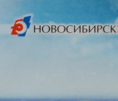 novosibirskenergo-2.jpg