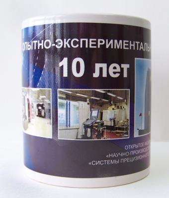 zavod-10-jear-2.jpg