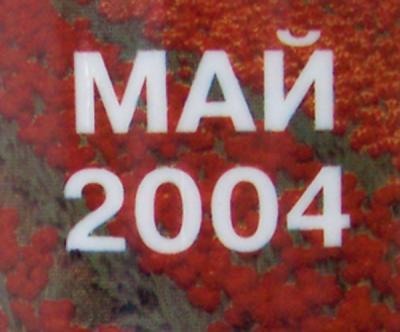 ashan-2004-4.jpg