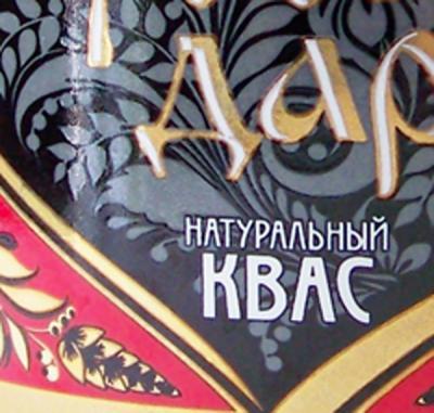 russkiy-dar-kvas-7.jpg