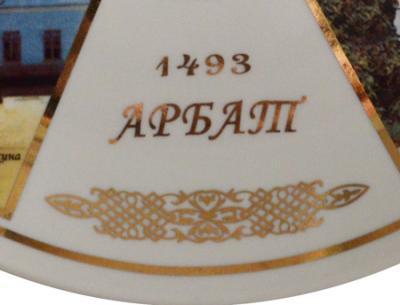 arbat-3.jpg