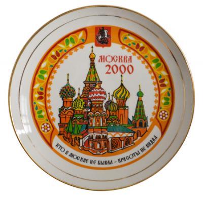 moskow-2000-1.jpg
