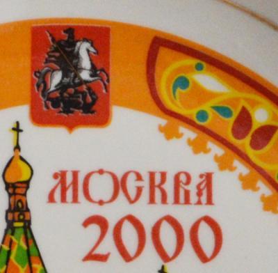 moskow-2000-2.jpg