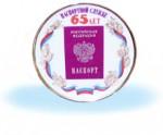 65лет Паспортной службе